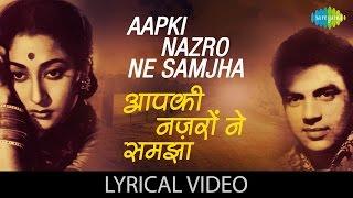 Aapki Nazron Ne Samjha with lyrics | आपकी नज़रों ने समझा गाने के बोल |Anpadh| Mala Sinha, Dharmendra