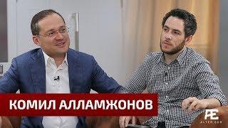 Комил Алламжонов о свободе слова, блогерах и Президенте