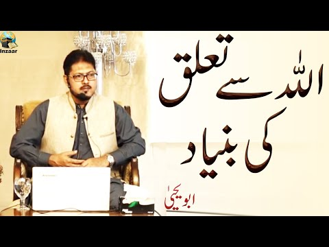 The Basis Of A Living Relationship With God By Abu Yahya - خدا سے زندہ تعلق کی اساسات