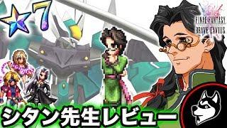ゼノギアス(Xenogears)コラボ第2弾!シタン・マリア・ビリー新登場! シ...