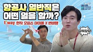✈항공사 일반직✈ 연봉,복지,스펙! 티웨이 항공 현직이…