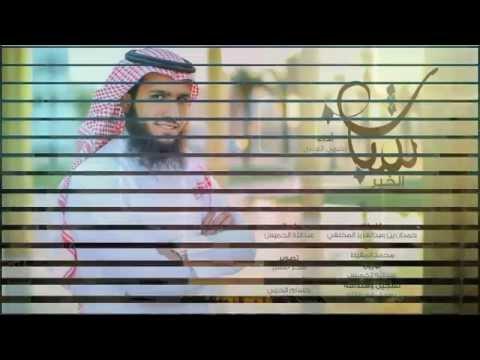Shabab al Khair (Eng subs) | نشمي العنزي | Nashmi al Inzy