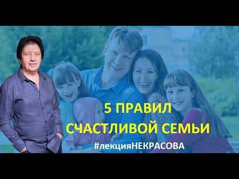 Анатолий НЕКРАСОВ: 5 правил счастливой семьи
