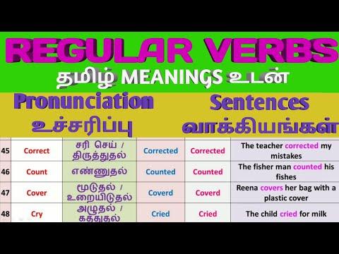 தமிழ் வழி ஆங்கிலம்   Best Of REGULAR VERBS New Video 2017 Tamil வழி   Spoken English Through Tamil
