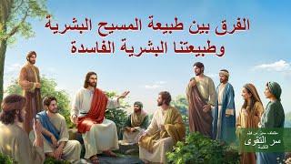 فيلم مسيحي | سر التقوى - التتمة | مقطع3:الفرق بين طبيعة المسيح البشرية وطبيعتنا البشرية الفاسدة