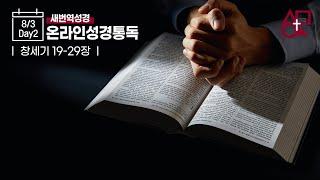 [새번역성경통독 2] 0803_창 19-29장