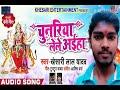 Chunariya Lene Aaya Saiya Bhojpuri rampreet