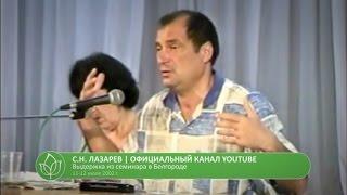 С.Н. Лазарев | Бодание с вечностью