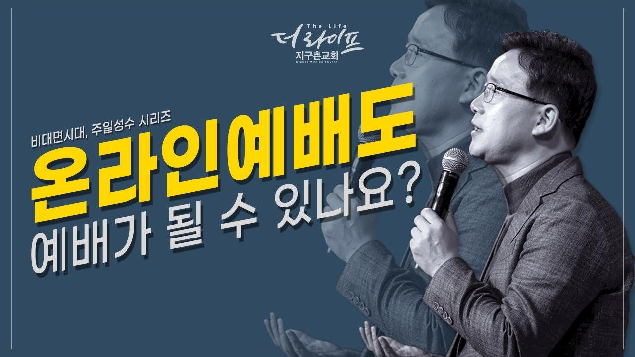 [Full 버전] 온라인 예배도 예배가 될 수 있나요?  l 2020. 9. 20 주일설교 - 김인환 담임목사  주일 설교