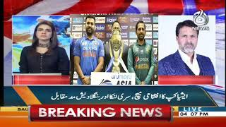 Asia Cup Special   Live Updates Cricket   15 September 2018   Aaj News