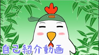 「【自己紹介】こけっこ~!鳥桃ささ美だよ!【Vtuber】」のサムネイル