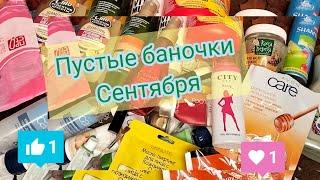 ПУСТЫЕ БАНОЧКИ СЕНТЯБРЯ ОТЗЫВЫ пустыебаночки честныйотзыв уходоваякосметика парфюмы