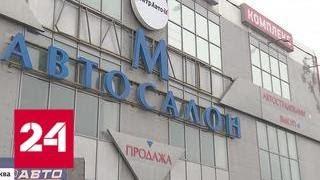 В Москве полиция задержала банду мошенников и закрыла автосалон, где обманывали покупателей - Росс…
