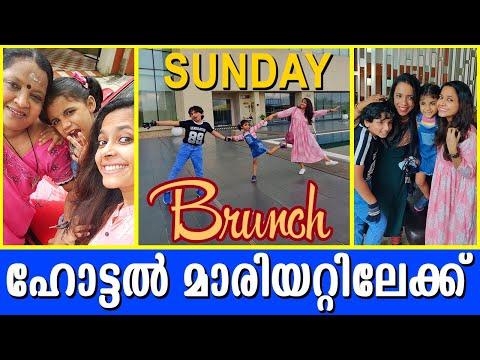 വണ്ടി വീണ്ടും ഹോട്ടൽ മാരിയറ്റിലേക്ക് | Sunday Brunch At Kochi Marriott