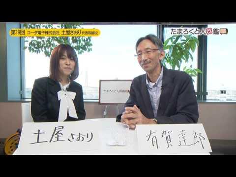 たまろくと人図鑑 第19回  土屋さおり さん(10/10放送)