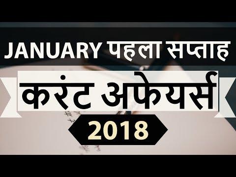 January 2018 Current Affairs 1st week part 2 for UPSC/IAS/SSC/IBPS/CDS/RBI/SBI/NDA/CLAT/KVS/DSSB