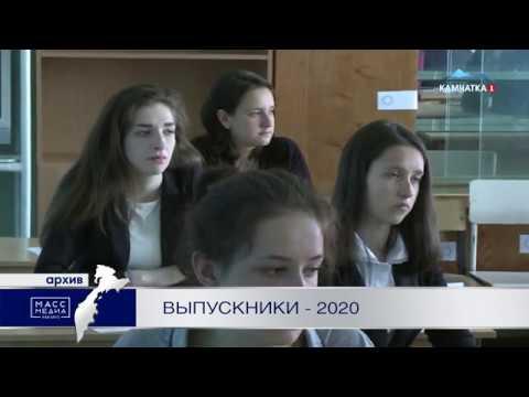 Выпускники 2020 | Новости сегодня | Происшествия | Масс Медиа