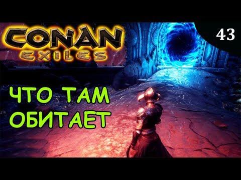 Conan Exiles ПОБЕДИТЕ ТО ЧТО ОБИТАЕТ В СЕРДЦЕ ВУЛКАНА