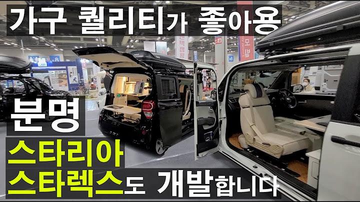 이정도의 가구 퀄리티면 스타리아 스타렉스도 할만 합니다 한국상인 레이 캠핑카 반디 스테이 트레블