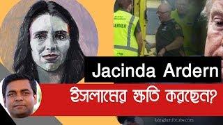 Jacinda Ardern : Friends of Islam? II Shahed Alam II New Zealand II BIT Global