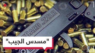 Download Video قاتل صغير في محفظتك! (فيديو) MP3 3GP MP4
