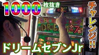 【ドリームセブンJr】1000枚抜き、魅せます!!【BOSSの続・名機列伝 #040】[パチンコ][パチスロ]