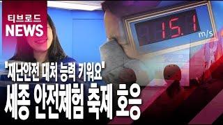 """""""재난안전 대처 능력 키워요"""" 세종 안전체험 축제 호응"""