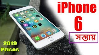 Apple iPhone 6 Review! (2019) কম দামে আইফোন ৬ কিনুন