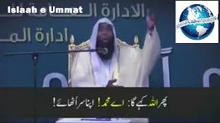 Prophet محمد ﷺ love for Ummah (قیامت کے دن ہمارے پیارے نبی محمد ﷺ کی امّت سے محبّت)