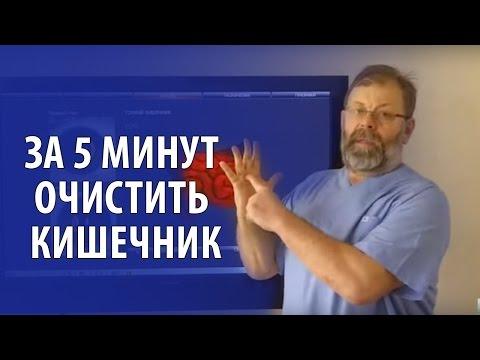 Очистка кишечника Как помочь себе при вздутии кишечника за 5 минут