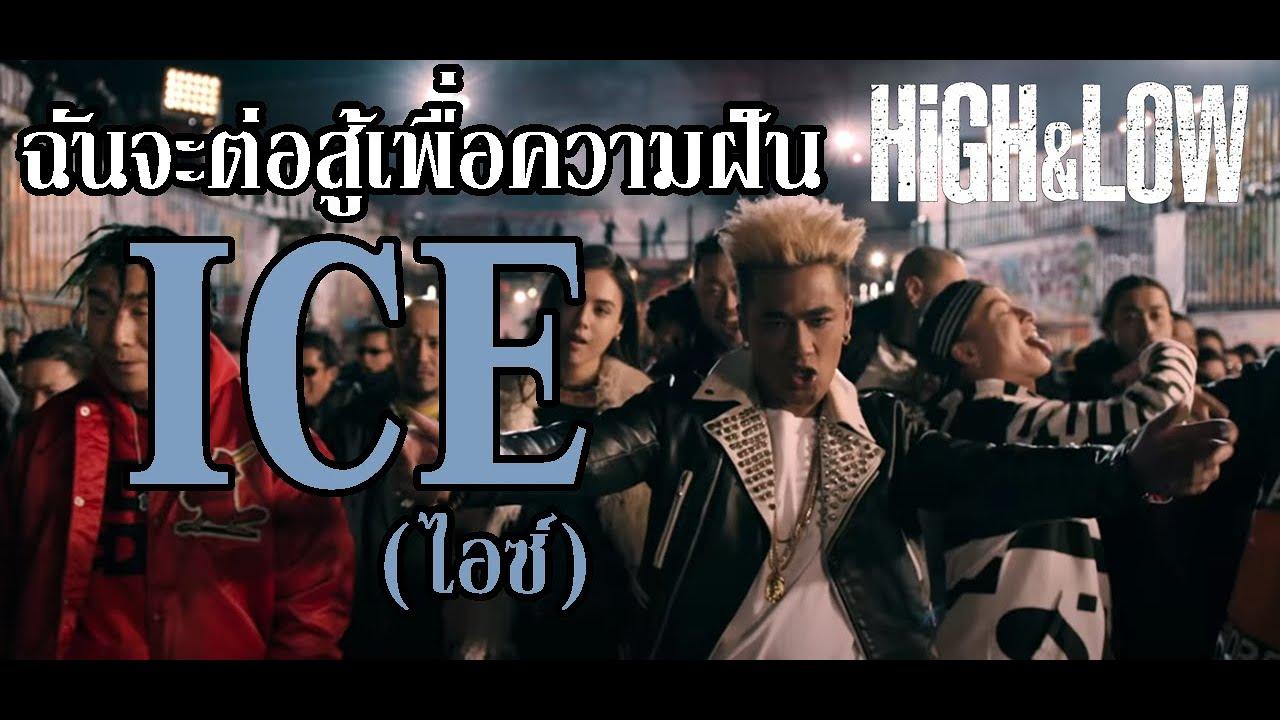 ต้องแข็งแกร่งถึงจะได้ครอบครอง ! I ICE (ไอซ์) - HiGH&LOW By.YS