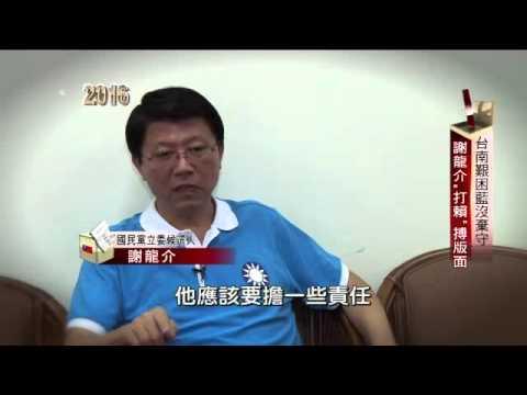 翻轉2016》謝龍介講台語暴紅 陳亭妃穩拚三連霸