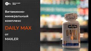Обзор витаминов Daily Max от Maxler - Видео от 5lb — магазин спортивного питания и витаминов
