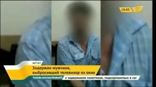 В Актау задержан мужчина, выбросивший телевизор из окна