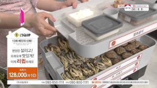 [홈&쇼핑] 리큅 식품건조기