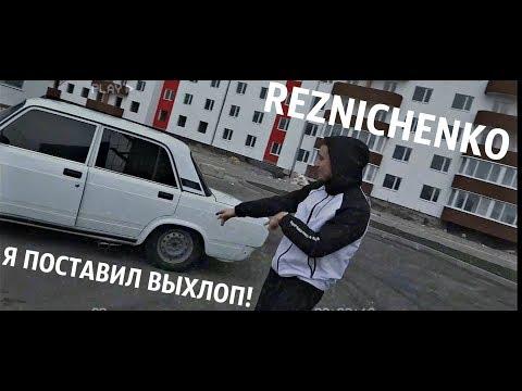 REZNICHENKO-Я ПОСТАВИЛ ВЫХЛОП!(ПРЕМЬЕРА КЛИПА 2019)