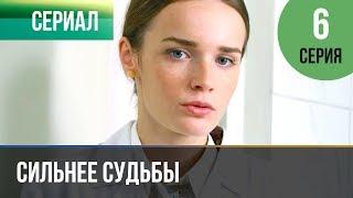 ▶️ Сильнее судьбы 6 серия | Сериал / 2013 / Мелодрама