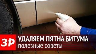 Как смыть битумные пятна с кузова автомобиля