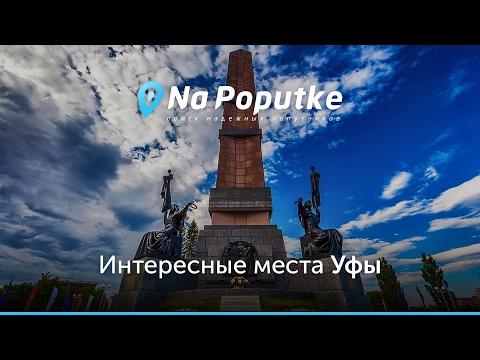 Достопримечательности Уфы. Попутчики из Сургута в Уфу.