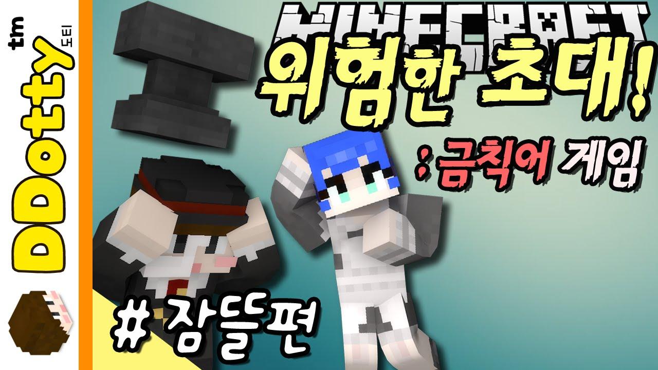 신개념 토크쇼!! [위험한 초대: 금칙어 게임 #잠뜰편] 마인크래프트 Minecraft - Dangerous Invitation - [도티]