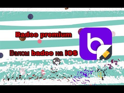 Как взломать Badoo на IOS | Как скачать бесплатно Badoo Premium на IOS