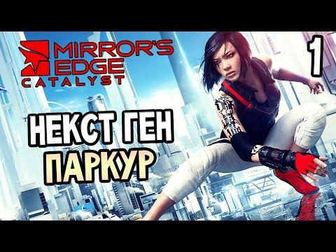 Mirrors Edge Catalyst Прохождение На Русском #1 — НЕКСТ ГЕН ПАРКУР!