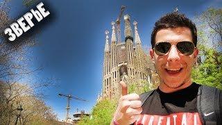La Sagrada Família Испания Барселона - Вложки