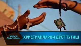ХРИСТИАНЛАРНИ ДЎСТ ТУТИШ