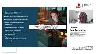 Эфир с В. Липковской Советы по тайм менеджменту организации времени во время домашнего режима