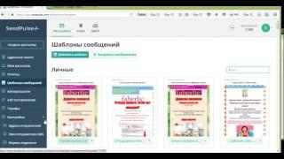 Как отправлять письма на sendpulse Фаберлик онлайн