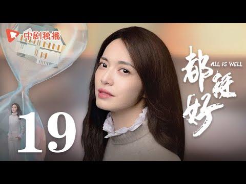 都挺好 19(姚晨、倪大红、郭京飞、高露 领衔主演)