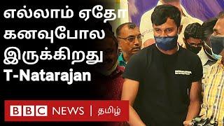 All rounder-ஆக பயிற்சி எடுக்கிறாரா நடராஜன்? T. Natarajan press meet in Selam