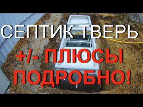 Септик Тверь, отзывы, плюсы, минусов нет!!!