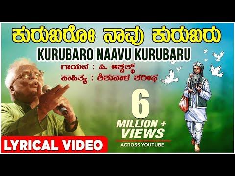 Kurubaro Naavu Kurubaro Lyrical Video Song | C Ashwath | Shishunala Sharif | Kannada Folk Songs